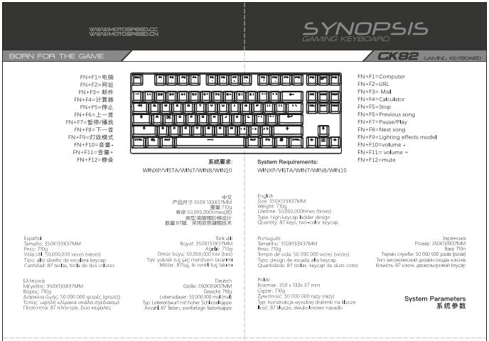 GK82键盘-使用说明
