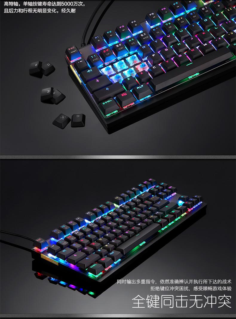 深圳宝安沙井_CK82-RGB机械游戏键盘 – MOTOSPEED